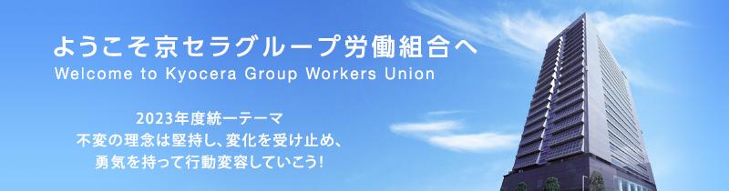 ようこそ京セラ労働組合へ! Welcome to Kyocera Workers Union